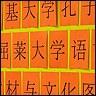 kiinaseminaari_2_t
